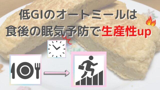 低GIオートミール 便秘・眠気・ダイエットによい