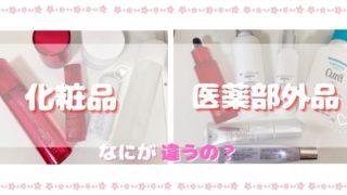 化粧品と医薬部外品