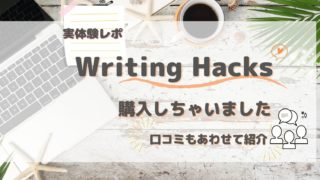 Writing Hacks実体験レポ
