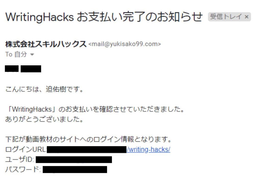 Writing Hacks支払い済み